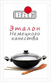 Немецкие сковороды BAF
